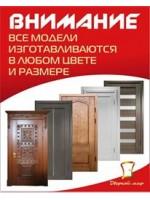 Двери от производителя в Киеве