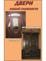 Двери от производителя по лучшим ценам в Киеве